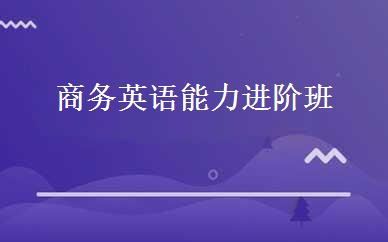 江苏汉语哪家好,多少钱_商务英语能力进阶班 _无锡一格教育