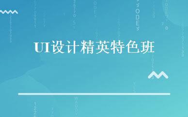 UI设计精英特色班