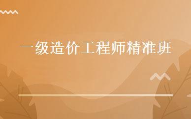 湖南建筑工程哪家好,多少钱_一级造价工程师精准班 _长沙学煌教育