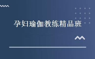 重庆舞蹈哪家好,多少钱_孕妇瑜伽教练精品班 _重庆婵院瑜伽