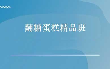 广东建筑工程哪家好,多少钱_翻糖蛋糕精品班 _广州欧尚西点培训学校