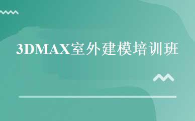3DMAX室外建模培训班