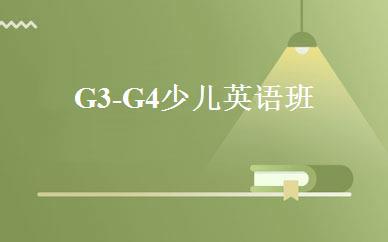 G3-G4少儿英语班