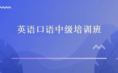 广东英语培训哪家好,多少钱_英语口语中级培训班 _广州华尔街英语