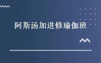 广东其他职业资格哪家好,多少钱_阿斯汤加进修瑜伽班 _广州瑜曼伊人舞蹈培训