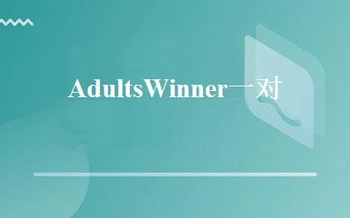Adults Winner一对一量身定制课程六级班