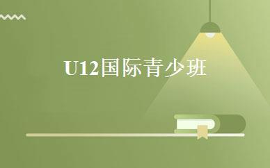U12国际青少班