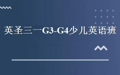 英圣三一G3-G4少儿英语班