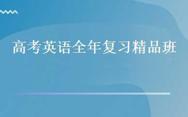 江苏出国留学哪家好,多少钱_高考英语全年复习精品班 _苏州和诺留学