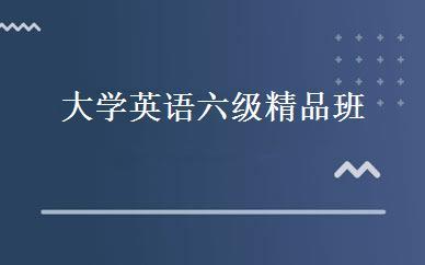 江苏汉语哪家好,多少钱_大学英语六级精品班 _南京瑞恩语言培训中心