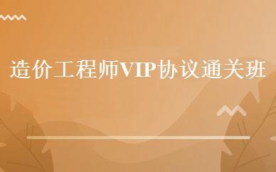 广东建筑工程哪家好,多少钱_造价工程师VIP协议通关班 _深圳太奇兴宏程