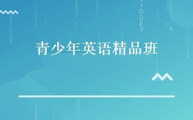 广东英语培训哪家好,多少钱_青少年英语精品班 _深圳国际私塾