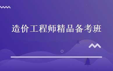 重庆建筑工程哪家好,多少钱_造价工程师精品备考班 _重庆筑成教育