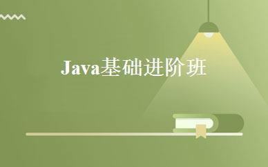 Java基础进阶班
