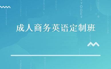 广东英语培训哪家好,多少钱_成人商务英语定制班 _深圳国际私塾
