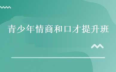 黑龙江汉语哪家好,多少钱_青少年情商和口才提升班 _哈尔滨诚铭卡耐基口才培训