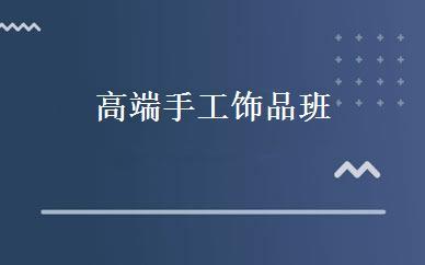 江苏建筑工程哪家好,多少钱_高端手工饰品班 _南京天鹰美发化妆学校