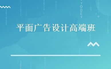 湖南设计制作哪家好,多少钱_平面广告设计高端班 _长沙得力教育
