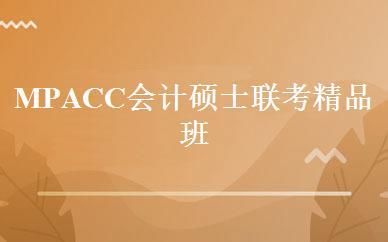 MPACC会计硕士联考精品班