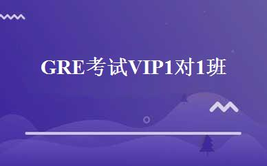 GRE考试VIP1对1班