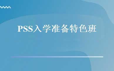 PSS入学准备特色班