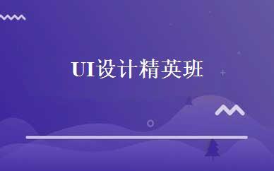 UI设计精英班