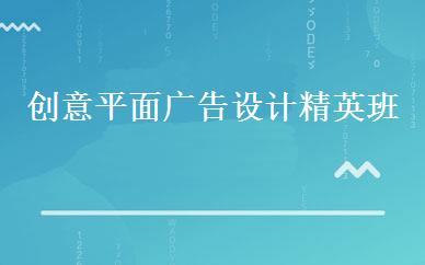 江苏建筑工程哪家好,多少钱_创意平面广告设计精英班 _苏州英豪教育