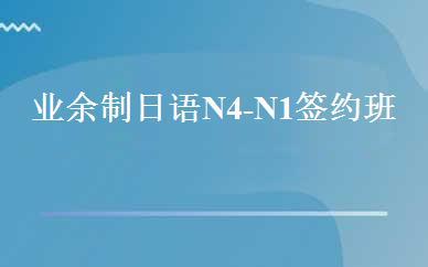 业余制日语N4-N1签约班