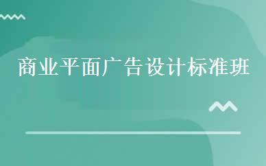 天津小学辅导哪家好,多少钱_商业平面广告设计标准班 _天津众维教育学院