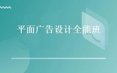 湖南建筑工程哪家好,多少钱_平面广告设计全能班 _湖南一工教育
