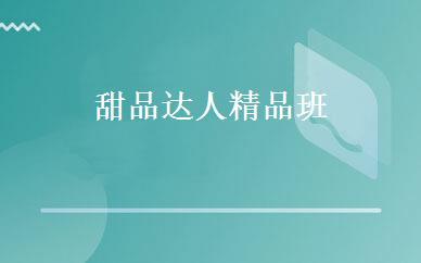 广东建筑工程哪家好,多少钱_甜品达人精品班 _广州欧尚西点培训学校