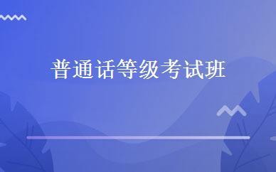 上海汉语哪家好,多少钱_普通话等级考试班 _上海泽衡教育