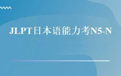 福建汉语哪家好,多少钱_JLPT日本语能力考N5-N1考前集训班 _厦门明智教育