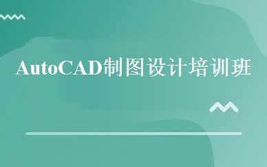 AutoCAD制图设计培训班