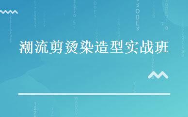 江苏建筑工程哪家好,多少钱_潮流剪烫染造型实战班 _南京天鹰美发化妆学校
