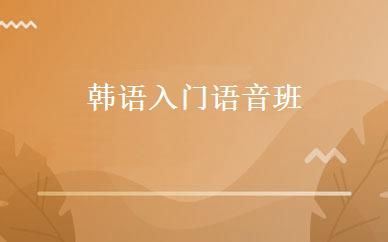 福建汉语哪家好,多少钱_韩语入门语音班 _厦门明智教育