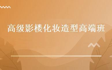 江苏建筑工程哪家好,多少钱_高级影楼化妆造型高端班 _南京天鹰美发化妆学校