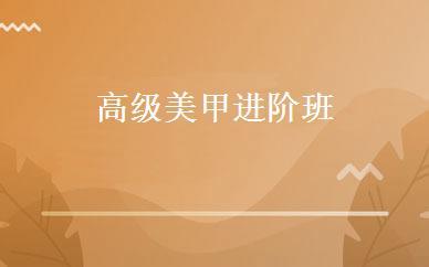江苏建筑工程哪家好,多少钱_高级美甲进阶班 _南京天鹰美发化妆学校