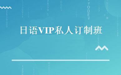福建汉语哪家好,多少钱_日语VIP私人订制班 _厦门明智教育