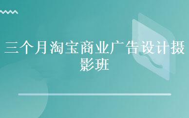 浙江建筑工程哪家好,多少钱_三个月淘宝商业广告设计摄影班 _杭州新视觉化妆摄影学校