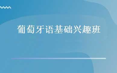 辽宁汉语哪家好,多少钱_葡萄牙语基础兴趣班 _沈阳玛雅教育