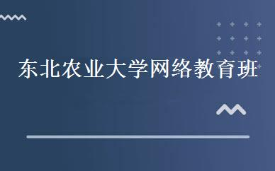东北农业大学网络教育班