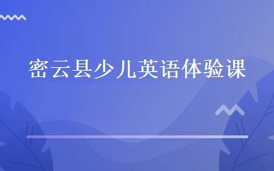 密云县少儿英语体验课