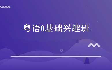 辽宁汉语哪家好,多少钱_粤语0基础兴趣班 _沈阳玛雅教育