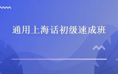 上海汉语哪家好,多少钱_通用上海话初级速成班 _上海泽衡教育