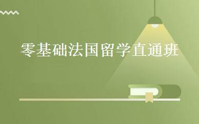 江苏汉语哪家好,多少钱_零基础法国留学直通班 _无锡一格教育
