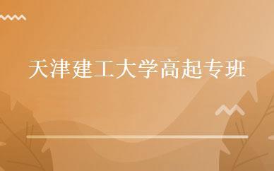 天津建工大学高起专班