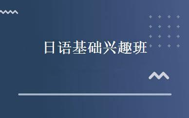 辽宁汉语哪家好,多少钱_日语基础兴趣班 _沈阳玛雅教育