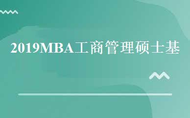 2019MBA工商管理硕士基础班