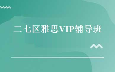 二七区雅思VIP辅导班-郑州佰特街国际少儿英语